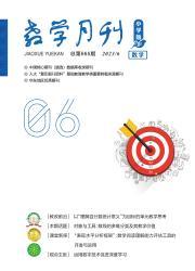 《教学月刊:小学版(数学)》