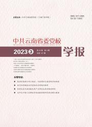 《中共云南省委党校学报》