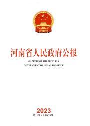《河南省人民政府公报》