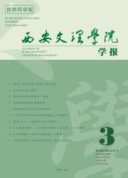 《西安文理学院学报:自然科学版》