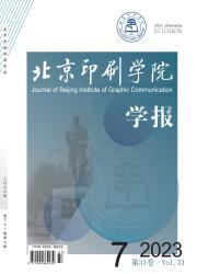 《北京印刷学院学报》
