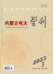 《内蒙古电大学刊》