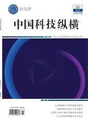 《中国科技纵横》
