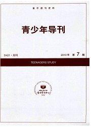 复印报刊资料:青少年导刊