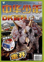 《中華少年.DK百科.少年版》