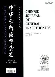 《中华全科医师杂志》