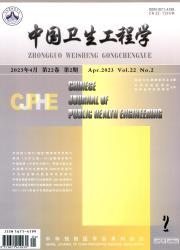《中国卫生工程学》