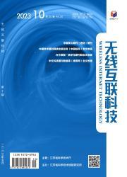 《无线互联科技》