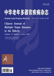 《中华老年多器官疾病杂志》