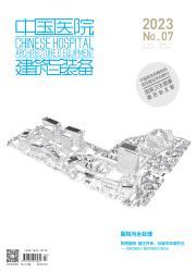 《中国医院建筑与装备》