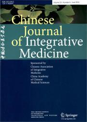 《中国结合医学杂志:英文版》