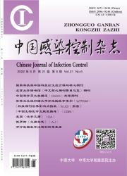 《中国感染控制杂志》