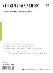 《中国出版史研究》