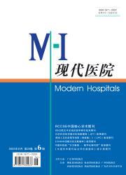 《现代医院》