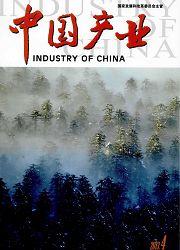 《中国产业》