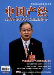 《中国产经》