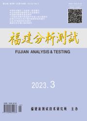 《福建分析测试》