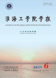 《淮海工学院学报:人文社会科学版》