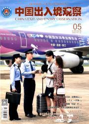 《中国出入境观察》