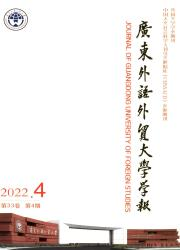 《广东外语外贸大学学报》