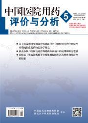 《中国医院用药评价与分析》