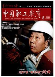 《中国职工教育》