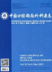 《中国口腔颌面外科杂志》