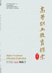 《高等职业教育探索》