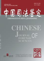 《中国司法鉴定》