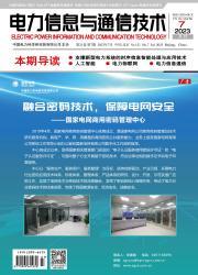 《电力信息与通信技术》