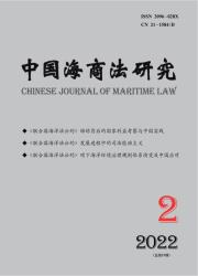 《中国海商法研究》