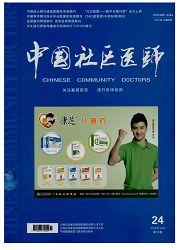《中国社区医师:医学专业》