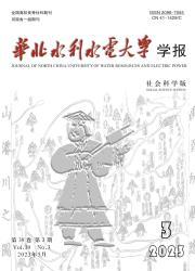 《华北水利水电大学学报:社会科学版》