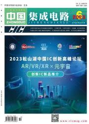 《中国集成电路》