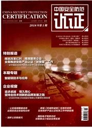 《中国安全防范认证》