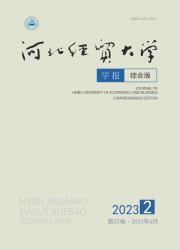 《河北经贸大学学报:综合版》