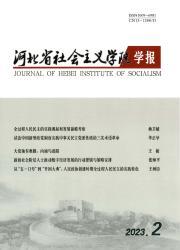 《河北省社会主义学院学报》