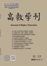 《高教学刊》