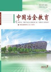 《中国冶金教育》
