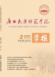 广西民族师范学院学报