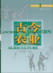 《古今农业》