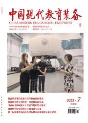 《中国现代教育装备》
