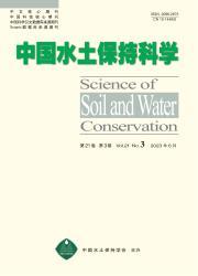 《中国水土保持科学》