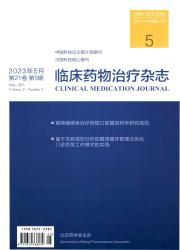 《临床药物治疗杂志》