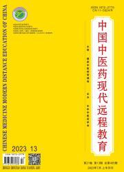 《中国中医药现代远程教育》