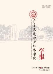 《广东交通职业技术学院学报》