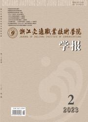 《浙江交通职业技术学院学报》