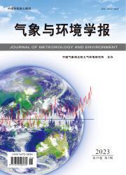 《气象与环境学报》
