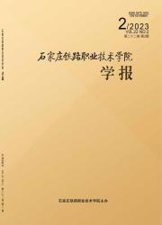 《石家庄铁路职业技术学院学报》