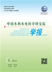 《中国水利水电科学研究院学报》